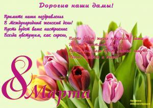 Поздравление сотрудниц ДВГИ ДВО РАН от профкома и администрации