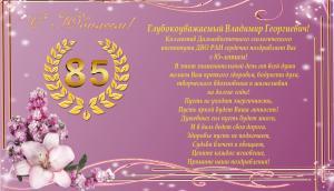 Поздравляем Владимира Георгиевича Сахно с юбилеем!