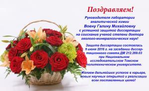 Поздравляем Вовну Галину Михайловну с успешной зашитой диссертации