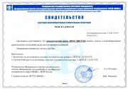 Certificate attesting participation in the inter-laboratory comparison test